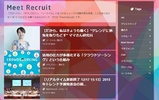 meet-recruit01