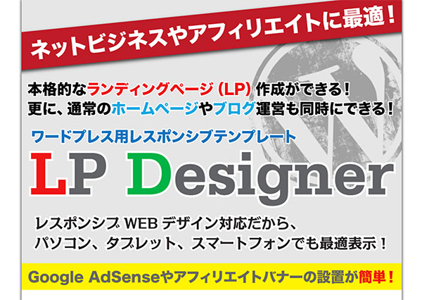 LP-Designer