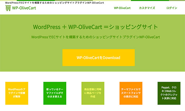 wo_olivecart